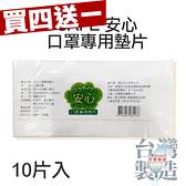 台灣製造 SAFE 安心口罩專用墊片 10片入 隨身包 水針布 口罩防護墊 延長口罩壽命【PQ 美妝】