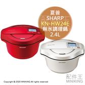 日本代購 空運 SHARP 夏普 KN-HW24E 無水 自動調理鍋 零水鍋 2.4L 6人份 無水咖哩 預約調理