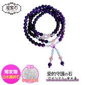 【A1寶石】雙倍吸金-頂級紫水晶粉晶108念珠-名師指定款(贈白水晶淨化碎石)