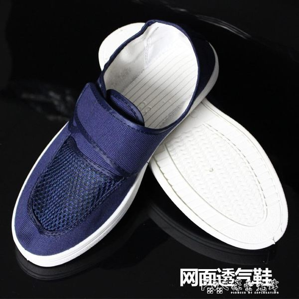 防靜電鞋 透氣鞋 防塵網鞋 無塵室藍色白色工作防護鞋 探索先鋒