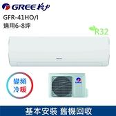 (((全新品))) GREE 格力 6-8坪飛瑞頂級旗艦型變頻冷暖分離式冷氣GFR-41HO/I R32 一級能效 含基本安裝