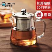 泡茶壺 功夫茶具玻璃茶壺加厚耐熱泡茶壺不銹鋼304 過濾花茶壺紅茶器水壺(七夕情人節)