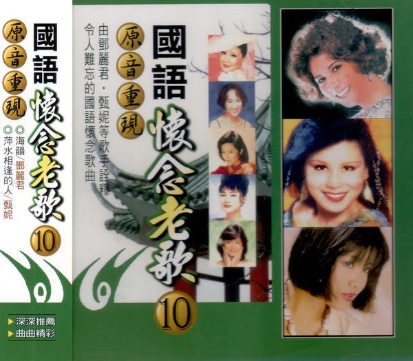 原音重現 國語懷念老歌 第10輯 CD (音樂影片購)