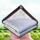 遮陽綱 鋁箔防曬網遮陰多肉庭院陽臺遮光隔熱75%遮陽率家用 麥琪精品屋