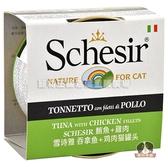 【寵物王國】義大利Schesir-雪詩雅貓罐(鮪魚+雞肉)85g