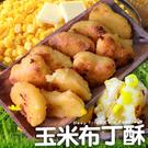 【大口市集】黃金酥脆玉米布丁酥1包(1kg/包)