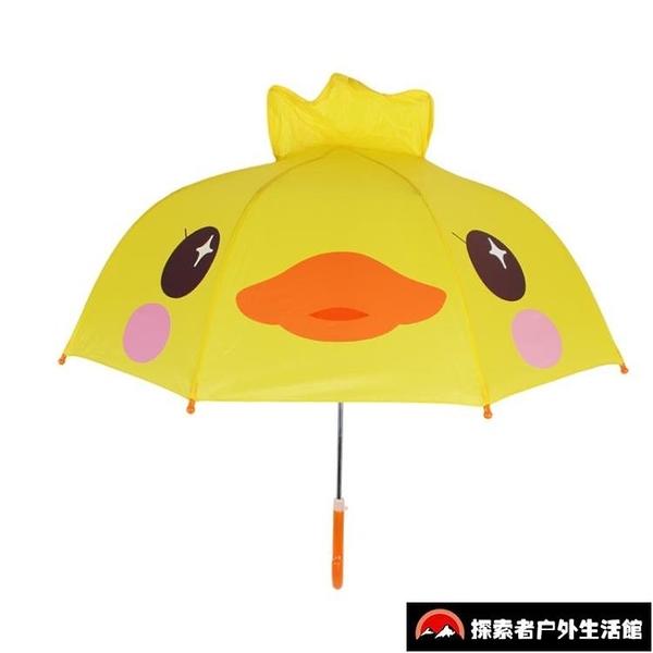幼稚園可愛卡通傘公主傘男女小孩小童傘兒童雨傘【探索者】