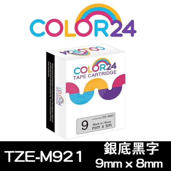 【COLOR 24】for Brother TZ-M921 / TZe-M921 銀底黑字相容標籤帶(寬度9mm)