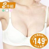 【 NG出清品】少女包覆胸罩C-D罩 2件組 9122 NG 福利品 內衣 (隨機選色) C32 D32