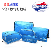 American Tourister 美國旅行者 5合1旅行收納包組 衣物 鞋子 盥洗包 線纜收納袋 分類打包 旅行配件Z19