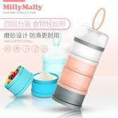 MillyMally奶粉盒 便攜嬰兒寶寶外出迷你分裝大容量儲存罐奶粉格