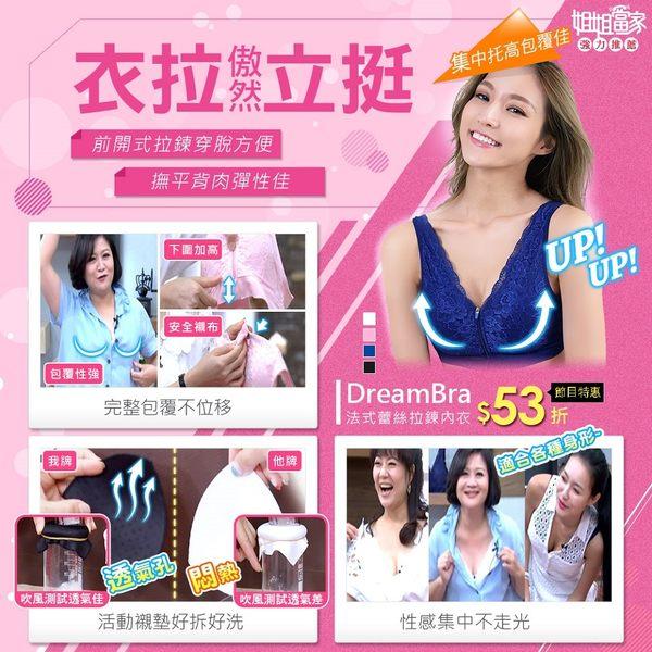 【Dream Bra】法式蕾絲拉鍊內衣4件組(魔溝Bra)-電電購