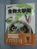 【書寶二手書T1/動植物_HJT】生物大學問:生物多樣性保育問答集_原價480