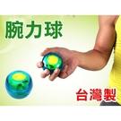 ALEX 腕力球(台灣製 健身 腕力訓練 ≡體院≡ C-27