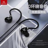 線控耳機MOGCO/摩集客 M12掛耳式耳機運動跑步有線控帶麥重低音入耳式耳機 數碼人生