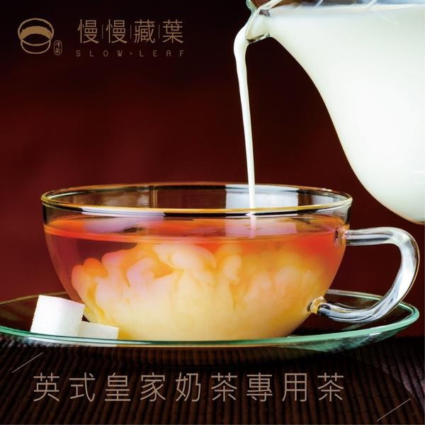 團購省↘慢慢藏葉【茶葉120g/袋】職人煮奶茶推薦▸本專區一次購買10袋↘↘特價289/袋