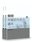 簡明中國近代史讀本(上、下冊)