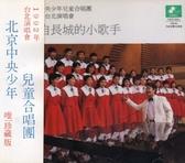 【停看聽音響唱片】【CD】來自長城的小歌手