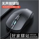 有線靜音滑鼠筆電臺式電腦辦公USB家用cf無聲電競游戲lol