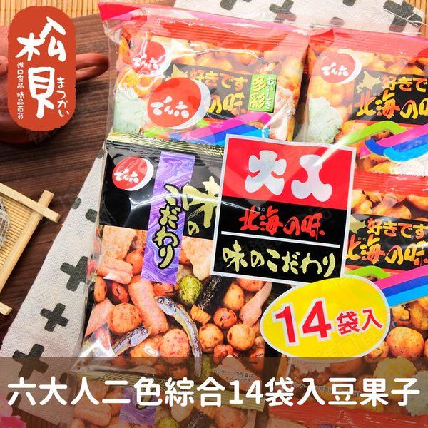 《松貝》天六二色綜合豆果子14袋裝342g【4901930081014】ab4