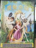挖寶二手片-B14-正版DVD-動畫【魔髮奇緣】-迪士尼 國英語發音(直購價)海報是影印