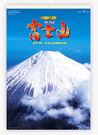 2019日本進口膠片月曆~SB213富士山*13張-雙月曆~天堂鳥月曆