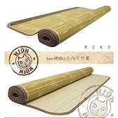《MIKO》8mm精緻3X6尺(90X180cm)單人竹蓆*/涼蓆/草蓆/涼墊/清涼涼快商品