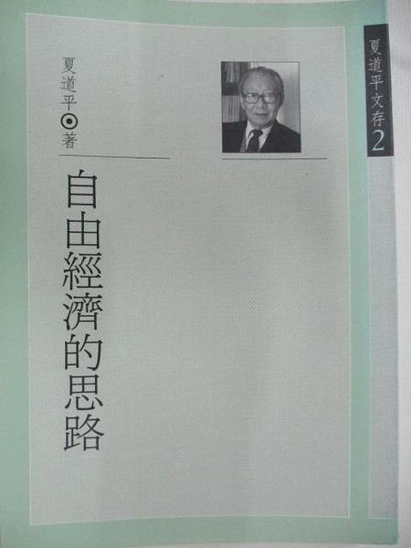 【書寶二手書T1/財經企管_ALP】自由經濟的思路_夏道平