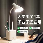 檯燈 可充電式LED臺燈書桌小學生用學習專用臥室床頭插電兩用臺風YYP 雙11推薦爆款