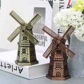 荷蘭風車模型擺件創意北歐辦公室酒櫃電視櫃書架裝飾品家裝小擺設-享家