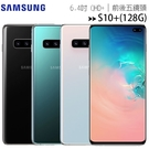 SAMSUNG Galaxy S10+(8G/128G)6.4吋前後五鏡頭手機◆送藍芽自拍腳架組+原廠LED智能背蓋+2020/2/29前登錄送