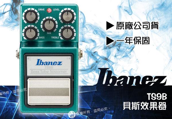 【小麥老師 樂器館】Ibanez TS9B 貝斯失真效果器 Bass Tube Screamer[TS-9B]