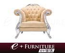 『 e+傢俱 』AS36  納塔莉 Natalie  新古典沙發 古典浪漫 1+2+3 可訂製