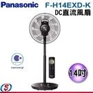 【信源】)14吋【Panasonic 國際牌】nenoeX極淨型DC直流電風扇 F-H14EXD-K / FH14EXDK