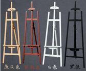 145米胡桃黑白廣告色畫架子實木制木質海報展示畫架素描KT板架子igo 智能生活館