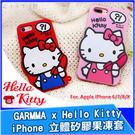 GARMMA Hello Kitty 立...