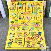 迷宮玩具 走珠幼兒園開發智力兒童益智3-6周歲認知找位早教小游戲 JY9340【潘小丫女鞋】