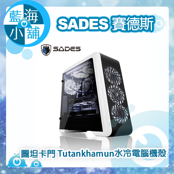 SADES賽德斯 圖坦卡門 Tutankhamun (4小) 全透側金字塔型水冷電腦機殼 電腦機殼