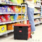 購物車 桑代塑料便攜式拉桿購物車買菜車小拉車行李手拉車折疊小推車拖車 卡卡西YYJ