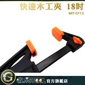 GUYSTOOL 18吋 木作 槍夾 工具夾 多尺寸可選 快速夾 G型夾 木工夾 夾緊器 木工固定夾 輔助工具