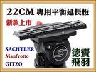 [活動中] 飛羽 Marsace 22cm 大砲專用平衡通用型22公分長板 S156獨享 感恩回饋加購價$1290