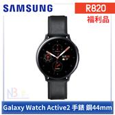 【福利品】 Samsung Galaxy Watch Active2 【送原廠無線閃充充電板(拆封品)】 手錶 R820 鋼 44mm