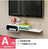 電視櫃簡易電視櫃小戶型電視機櫃簡約現代壁掛式迷你月光節88折