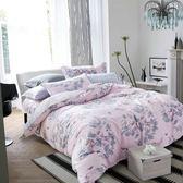 舒柔綿 超質感 台灣製 《醉意芬芳》 單人薄床包升級雙人被套3件組