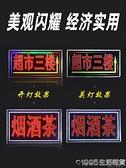 led電子燈箱定做廣告牌雙面戶外發光字燈煙酒燒烤落地式移動招牌 1995生活雜貨