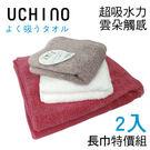 【UCHINO】高吸水系列毛巾 - 長巾...