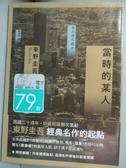 【書寶二手書T1/一般小說_LQS】當時的某人_東野圭吾