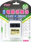 電壓調整器110V變220V SC-5A【多廣角特賣廣場】
