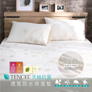 【BEST寢飾】天絲防水保潔墊 雙人5x6.2尺 防水床包 透氣 TENCEL加高床包 35公分以下床墊皆可包覆