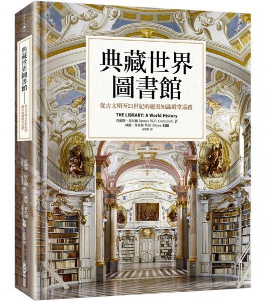 典藏世界圖書館:從古文明至21世紀的絕美知識殿堂巡禮【城邦讀書花園】